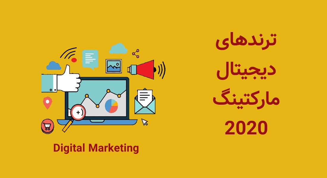 four-digital-marketing-trends-2019