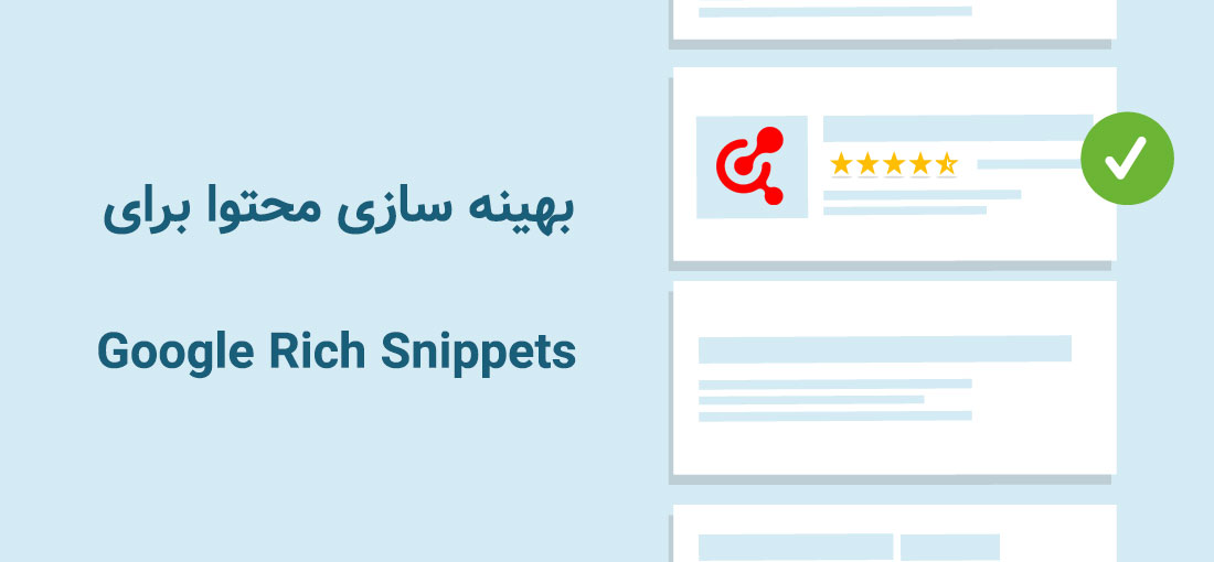 content-optimization-using-snippets